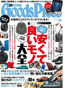 GoodsPress2017年8・9月合併号