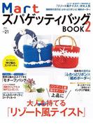 Mart ズパゲッティバッグBOOK 2 Martブックス Vol.21