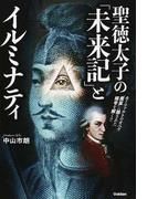 聖徳太子の「未来記」とイルミナティ モーツァルトのオペラ「魔笛」に隠された暗号を解く!!