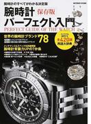 腕時計パーフェクト入門 腕時計のすべてがわかる決定版! 保存版