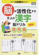 脳が活性化する大人の漢字脳ドリル 140日分 実用編 (元気脳練習帳)