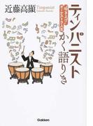"""ティンパニストかく語りき """"叩き上げ""""オーケストラ人生"""