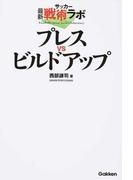 プレスvsビルドアップ サッカー最新戦術ラボ (GAKKEN SPORTS BOOKS)(学研スポーツブックス)