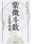 紫微斗数占星術奥義 決定版 増補改訂