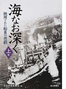 海なお深く 徴用された船員の悲劇 上巻