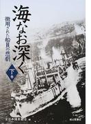 海なお深く 徴用された船員の悲劇 下巻