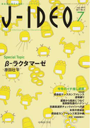 J−IDEO 感染症の現在を発信! Vol.1No.3(2017July) Special Topic β‐ラクマターゼ