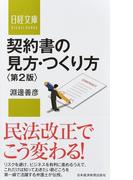 契約書の見方・つくり方 第2版 (日経文庫)(日経文庫)