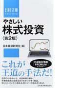 やさしい株式投資 第2版 (日経文庫)