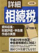 詳細相続税 資料収集・財産評価・申告書作成の実務 6訂版