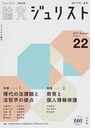 論究ジュリスト Number22(2017/Summer) 特集1/法哲学 特集2/教育と個人情報