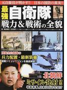 最強自衛隊戦力&戦術の全貌 北朝鮮ミサイル発射!!日本はどうなる!?