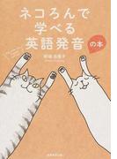 ネコろんで学べる英語発音の本