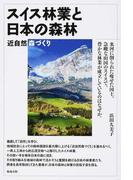 スイス林業と日本の森林 近自然森づくり