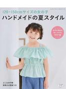 120〜150cmサイズの女の子ハンドメイドの夏スタイル 女子小学生のおしゃれな手作り服