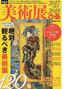 美術展ぴあ 2017秋冬−2018 絶対!観るべき美術展120 (ぴあMOOK)