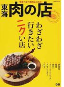 東海肉の店 今食べるべき肉はこれだ! (ぴあMOOK中部)(ぴあMOOK中部)