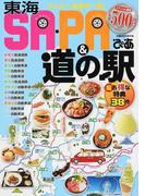 東海SA・PA&道の駅ぴあ (ぴあMOOK中部)(ぴあMOOK中部)