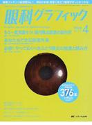 眼科グラフィック 「視る」からはじまる眼科臨床専門誌 第6巻4号(2017−4) もう一度見直そう!緑内障点眼薬の副作用ほか