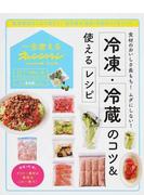 冷凍・冷蔵のコツ&使えるレシピ 食材のおいしさ長もち!ムダにしない!