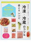 冷凍・冷蔵のコツ&使えるレシピ 食材のおいしさ長もち!ムダにしない! (ORANGE PAGE BOOKS 一生使えるオレンジページ)
