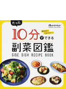10分でできる副菜図鑑(仮題) (オレンジページブックス)(ORANGE PAGE BOOKS)