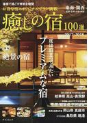 癒しの宿100選 東海・関西 北陸・信州・中国・四国 2017−2018 一度は泊ってみたいプレミアムな宿