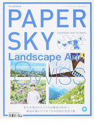PAPERSKY no.54