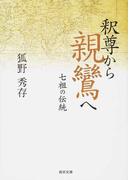 釈尊から親鸞へ 七祖の伝統 (真宗文庫)