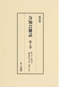 令知会雑誌 3巻セット
