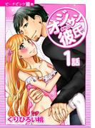 【1-5セット】オジサン彼氏(ピーチピンクコミックス)