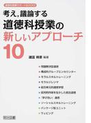 考え,議論する道徳科授業の新しいアプローチ10 (道徳科授業サポートBOOKS)