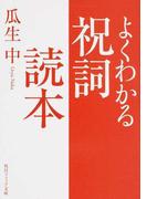 よくわかる祝詞読本 (角川ソフィア文庫)(角川ソフィア文庫)