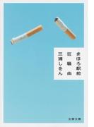 まほろ駅前狂騒曲 (文春文庫)(文春文庫)