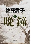 晩鐘 上 (文春文庫)(文春文庫)