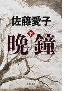 晩鐘 下 (文春文庫)(文春文庫)