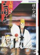大判 三国志 9 赤壁の戦い (希望コミックス)(希望コミックス)
