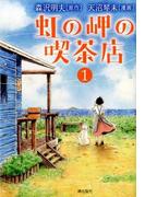 虹の岬の喫茶店 1 (KIBO COMICS)(希望コミックス)