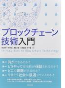 ブロックチェーン技術入門