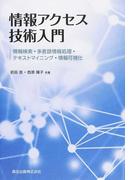 情報アクセス技術入門 情報検索・多言語情報処理・テキストマイニング・情報可視化