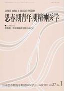 思春期青年期精神医学 第27巻第1号 シンポジウム思春期・青年期臨床を教えること