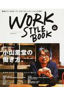 ワークスタイルブック Vol.02 巻頭インタビュー小山薫堂の働き方。