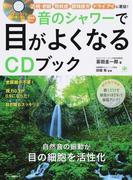 音のシャワーで目がよくなるCDブック 自然音の振動が目の細胞を活性化