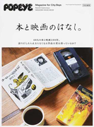 本と映画のはなし。 (MAGAZINE HOUSE MOOK POPEYE BOOKS)(マガジンハウスムック)