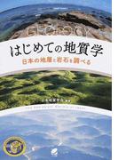はじめての地質学 日本の地層と岩石を調べる
