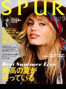 SPUR (シュプール) 2017年 09月号 [雑誌]