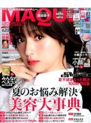 MAQUIA (マキア) 2017年 09月号 [雑誌]