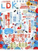 LDK 2017年 09月号 [雑誌]