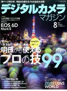 デジタルカメラマガジン 2017年 08月号 [雑誌]