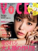 VoCE (ヴォーチェ) 2017年 09月号 [雑誌]